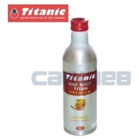 [TG-P250] TITANIC バイク用 ワンショットチタン プレミアム 耐熱用 オイル添加剤 250ml
