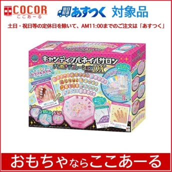 GirlsCosme キャンディフルネイルサロン きらめきデコレーションDX