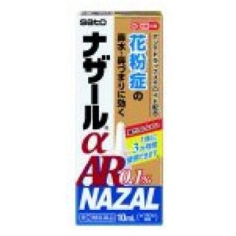 【第(2)類医薬品】ナザールαAR 0.1%<季節性アレルギー専用>10mL【セルフメディケーション税制対象】