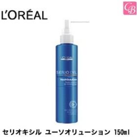 ロレアル セリオキシル ユーソオリューション 150ml 容器入り 美容専売品