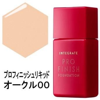 資生堂 インテグレート プロフィニッシュリキッド オークル00 (30ml)