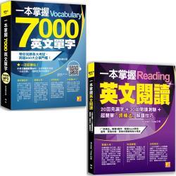 一本掌握7000英文單字 + 一本掌握英文閱讀:20回克漏字+30回閱讀測驗+超簡單「抓補法」