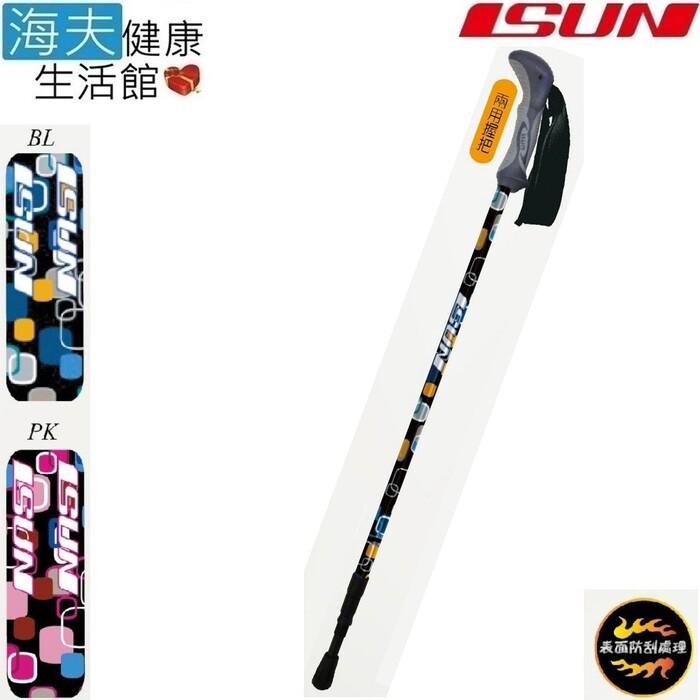 海夫宜山 登山杖 pop-art/直把/伸縮/兩用握把/表面防刮/台灣製造(pt3s036)