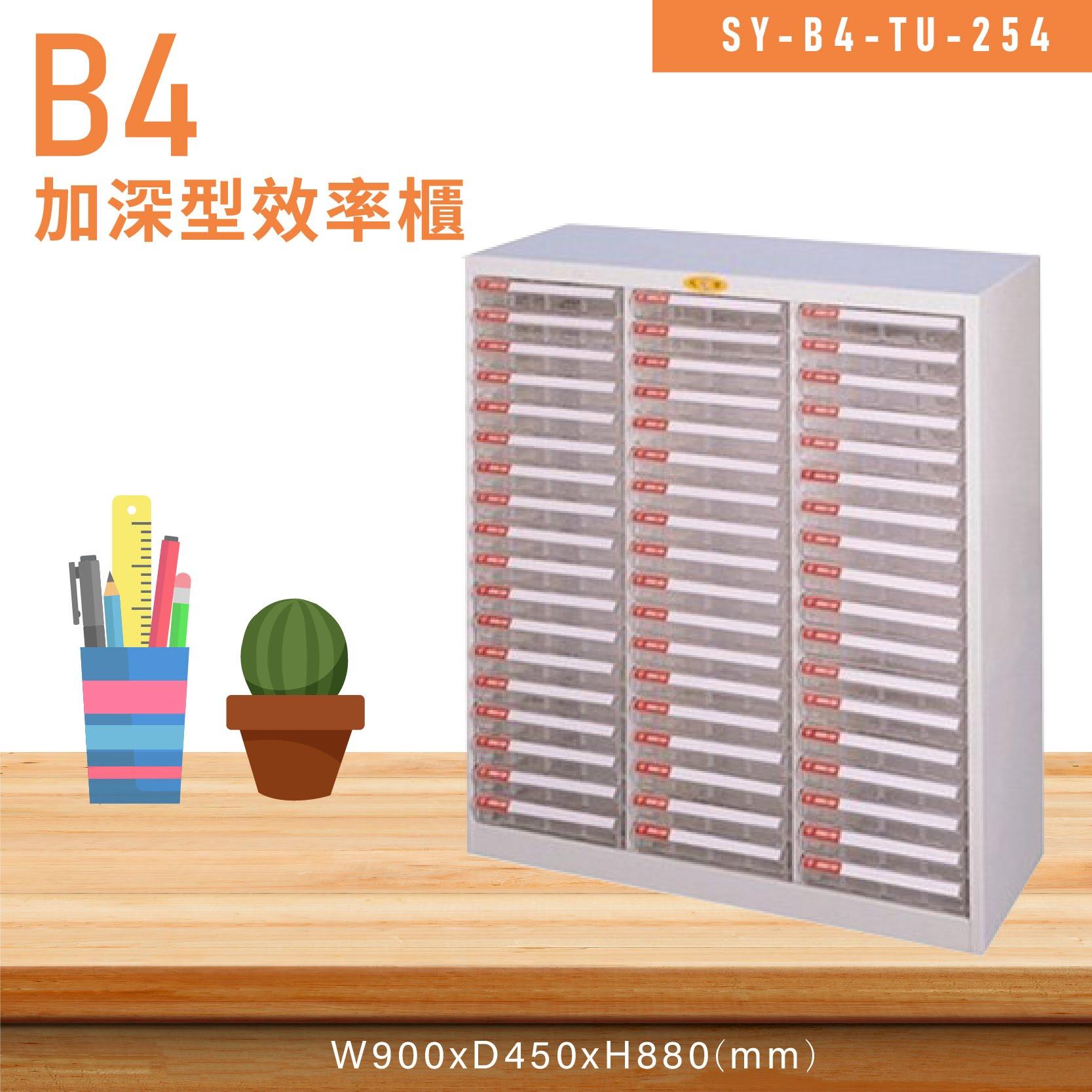 MIT台灣製造【大富】SY-B4-TU-254特大型抽屜綜合效率櫃 收納櫃 文件櫃 公文櫃 資料櫃 置物櫃 收納置物櫃
