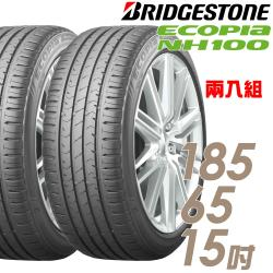 BRIDGESTONE 普利司通 ECOPIA NH100 小資族專用神省輪胎_兩入組_185/65/15(NH100)