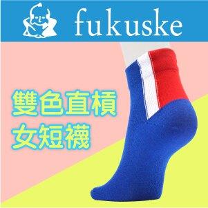 【沙克思】fukuske 後跟雙色直槓女短襪 特性:伸縮性棉混素材+腳尖後跟補強編織 (Fukuske 福助 襪子 女襪 運動短襪)