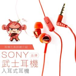 SONY 武士耳機 入耳式 小耳機 線控 麥克風 【公司貨】
