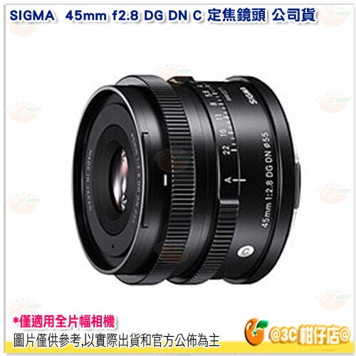 SlGMA 45mm f2.8 DG DN C 定焦鏡頭 公司貨 單眼 單反 相機 E環 L環 全片幅機適用