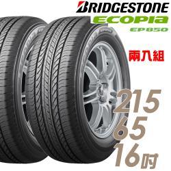 BRIDGESTONE 普利司通 ECOPIA EP850 環保休旅輪胎_兩入組_215/65/16(EP850)