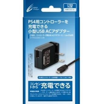 【PS4 CUH-2000 対応】 CYBER ・ コントローラー充電 USB ACアダプター ミニ ( PS4 用) 1.5m 【海外使用可能】