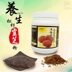 SGS認證沐陽養生食品松杉破壁靈芝粉末1瓶100g/附贈小湯匙