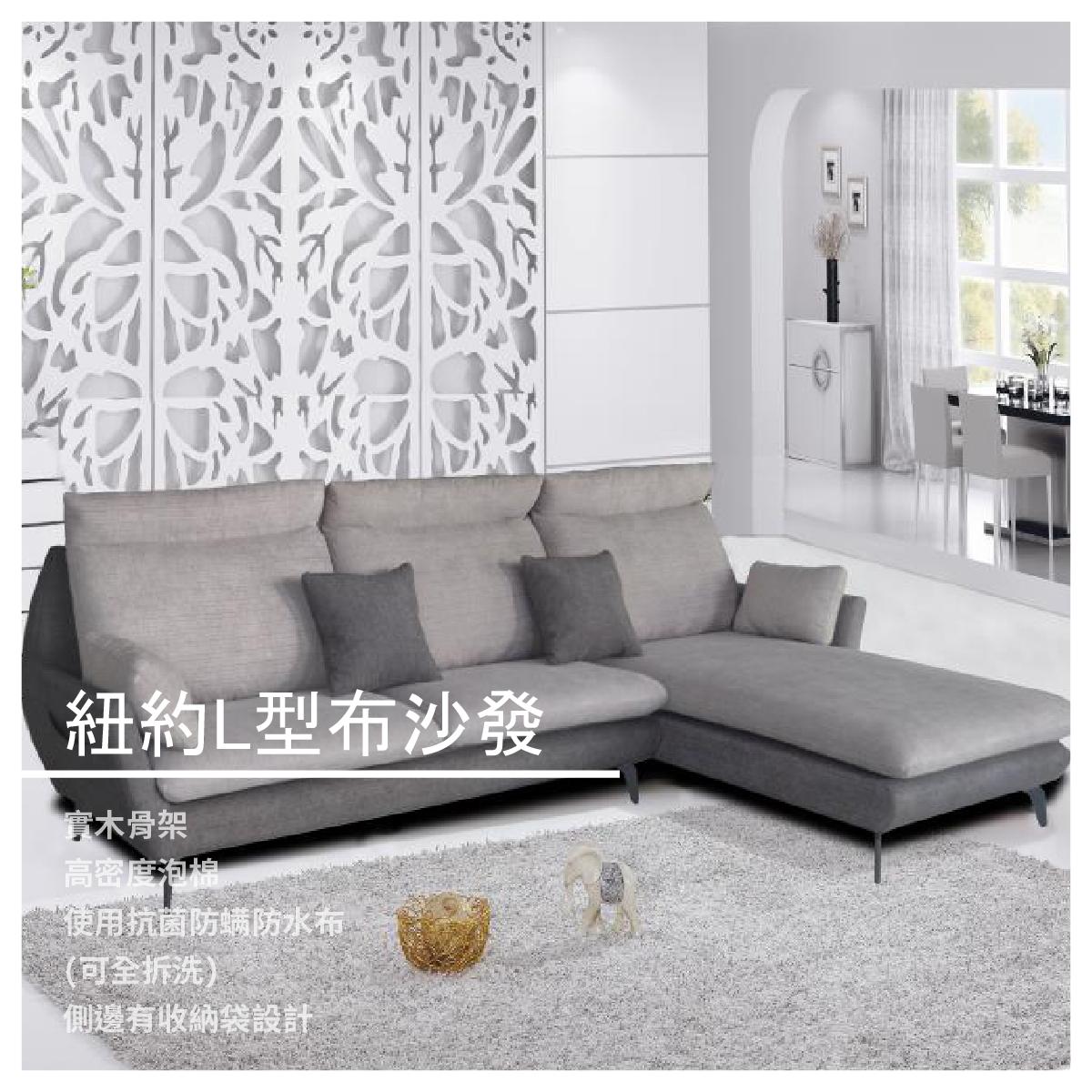 【長榮家具】紐約L型布沙發