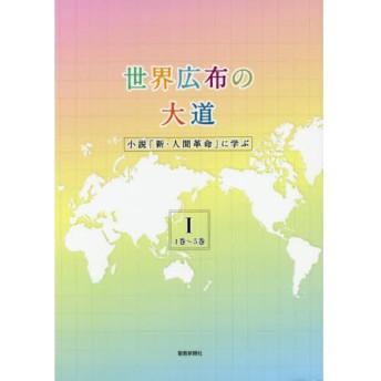 世界広布の大道 小説「新・人間革命」に学ぶ 1 1巻5巻