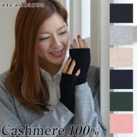 カシミヤ100% レディース 指なし手袋 フリーサイズ (在庫限り)