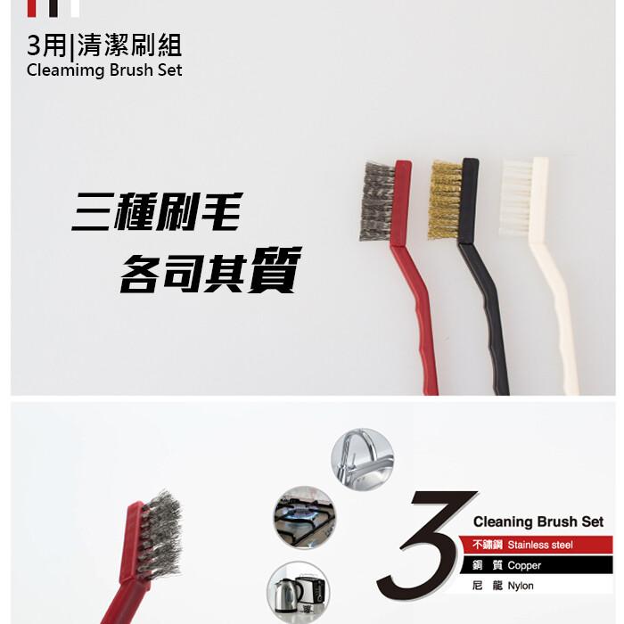 3用清潔刷組 鋼/銅/尼龍 -超值3包組 (多用途 水龍頭 鐵鋁門窗 爐台 沙發)