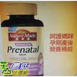 [COSCO代購] W225522 Nature Made 萊萃美孕婦綜合維生素+魚油(DHA) 150顆