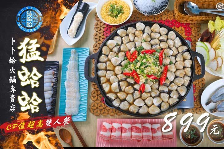 猛蛤蛤招牌雙人餐