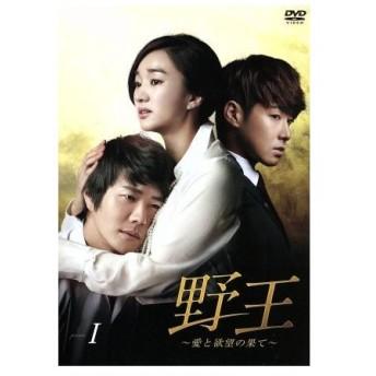 野王〜愛と欲望の果て〜DVD−BOX I/クォン・サンウ,スエ,ユンホ
