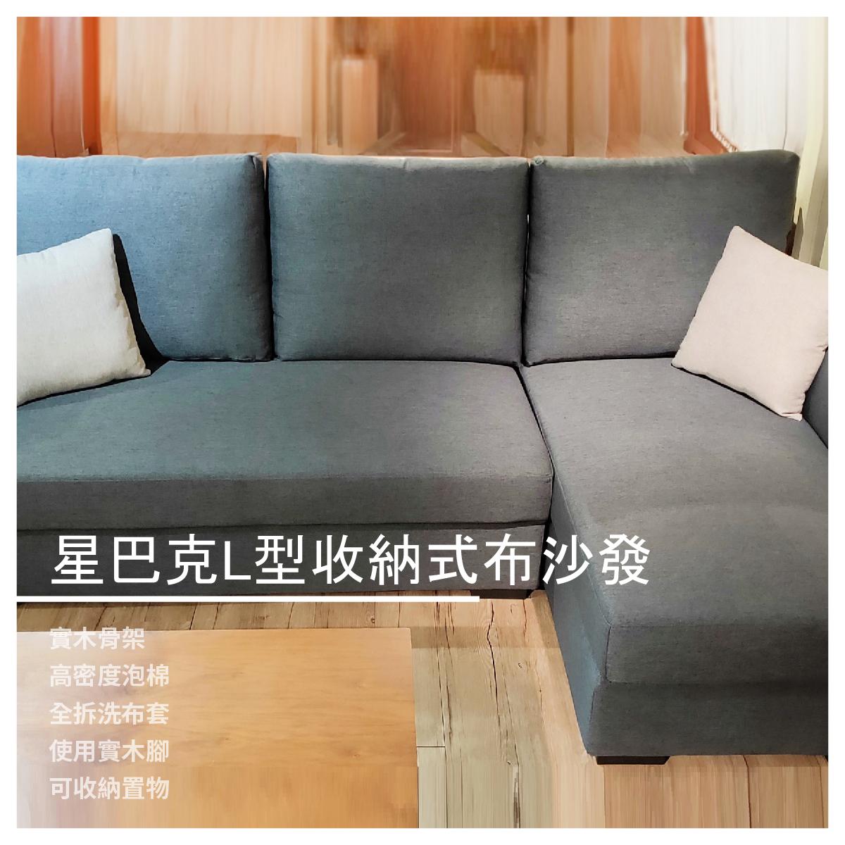 【長榮家具】星巴克L型收納式布沙發
