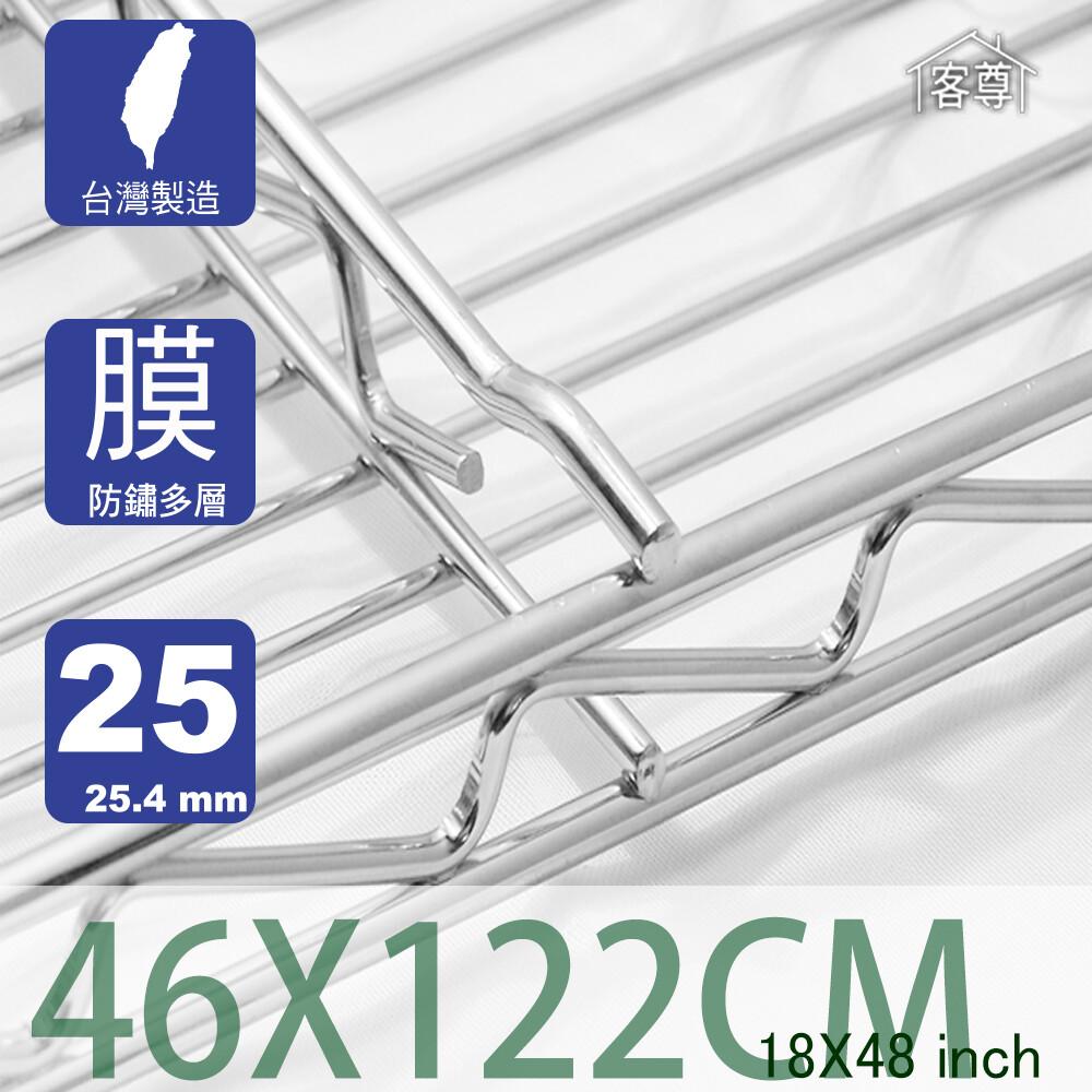 客尊屋多層膜尊爵型46x122cm波浪架網片