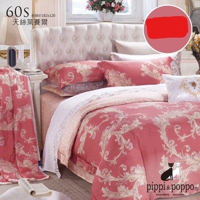 台灣製【pippi & poppo】 60支頂級100%萊賽爾天絲-禧盈盈 標準床包+兩用被4件組 歐盟紡織協會認證