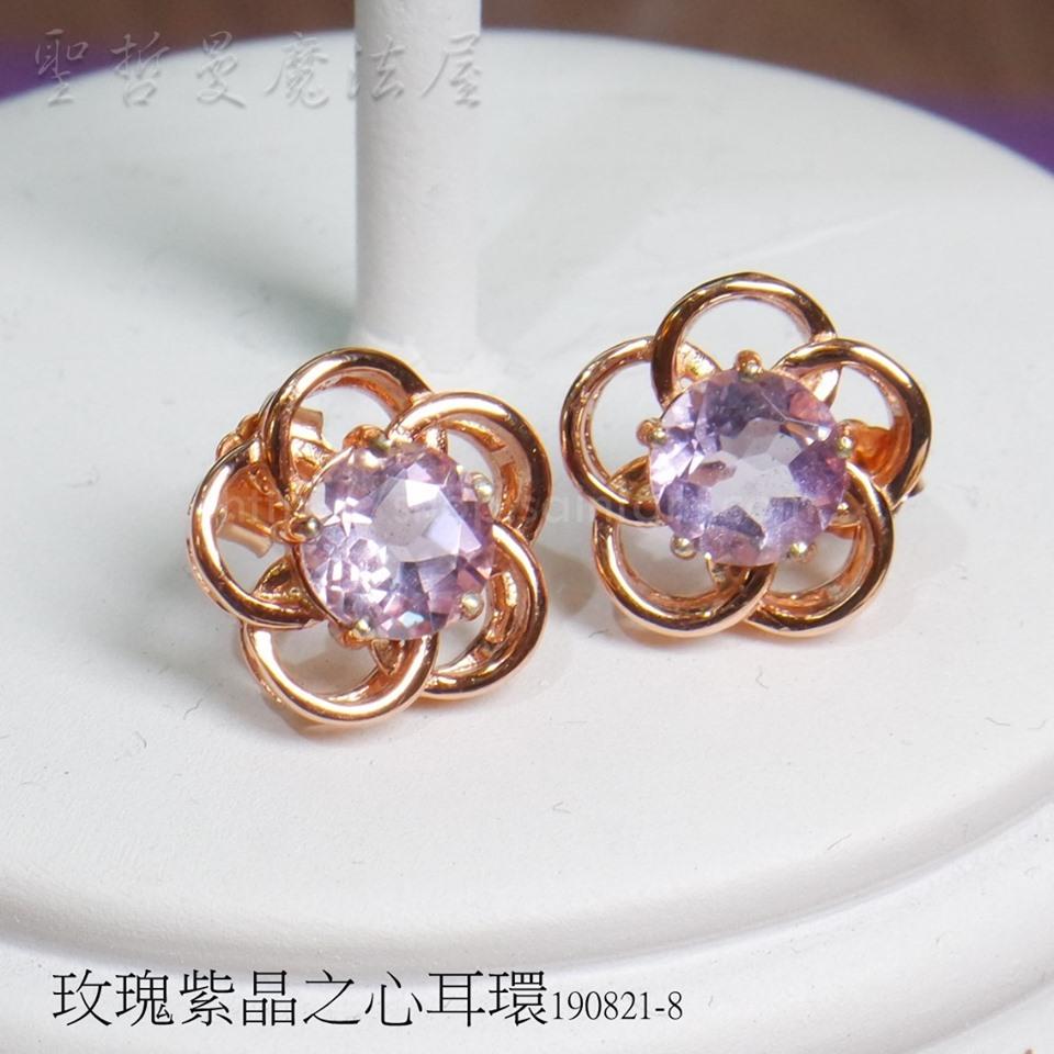 玫瑰紫晶之心耳環/耳針190821-8  (紫水晶)