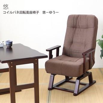 座椅子 高座椅子 1人掛け リクライニング 回転 コンパクト 肘付き 木肘 一人掛け ブラウン 悠 敬老の日
