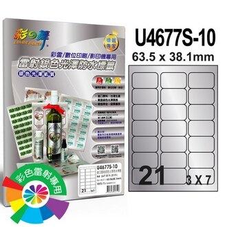 彩之舞 U4677S-10 進口雷射銀色光澤防水標籤 3x7/21格圓角(63.5*38.1mm) - 10張/包