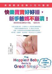 快樂寶寶好好睡,新手爸媽不崩潰!美國最受信賴小兒科醫師教你寶寶乖乖睡覺不哭鬧、一覺到天明