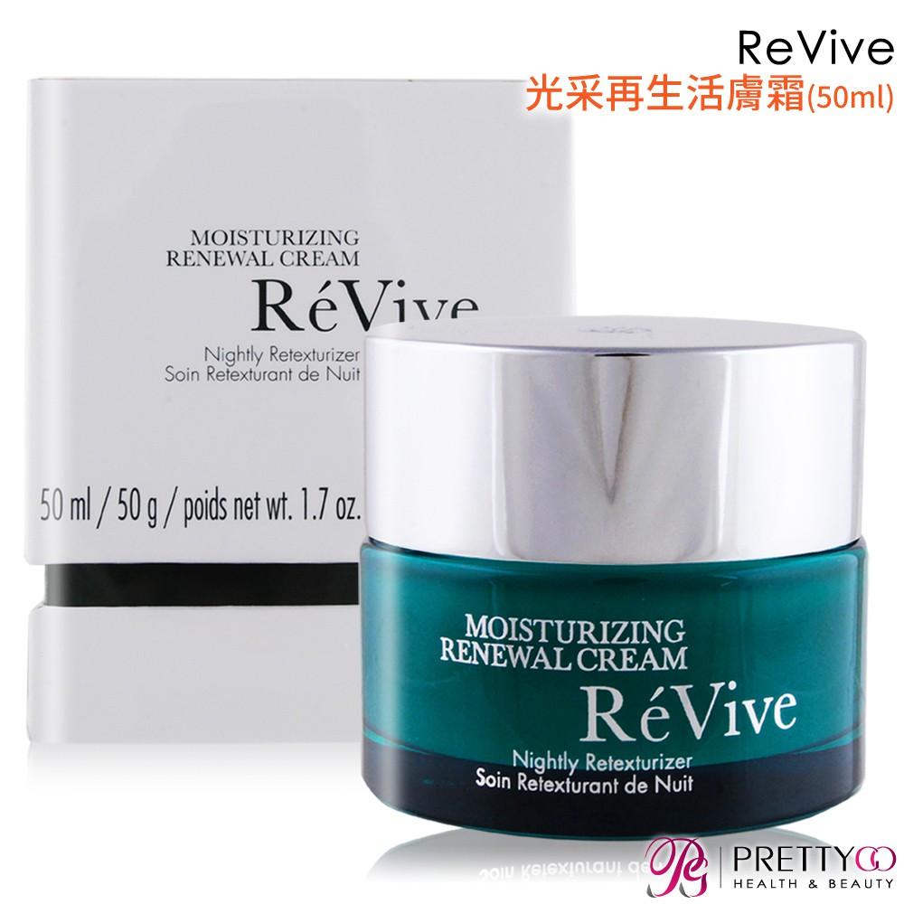 ReVive 光采再生活膚霜(50g)-公司貨【美麗購】