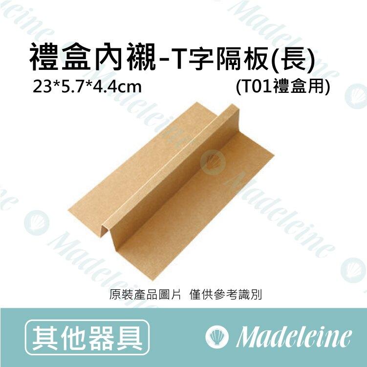 [ 其他烘焙用具 ] 禮盒內襯-T字隔板(長) T01禮盒用