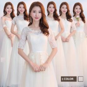 ウェディングドレス 結婚式 ロング丈ドレス 大きいサイズ お呼ばれ フォーマル 送料無料 ブライズメイドドレス パーティードレス エレガ