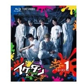イケダンMAX Blu-ray BOX シーズン1 〔BLU-RAY DISC〕