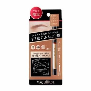 【限定 眉プレート入り】 資生堂 マキアージュ ラスティングフォギーブロウEX 限定セット H1 BR300