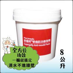 速補利亞洲氣候專屬配方壁癌除霉防水修復塗料大容量8公斤