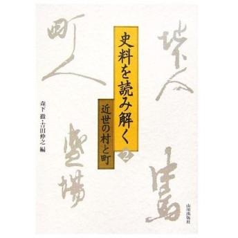 史料を読み解く(2) 近世の村と町/森下徹,吉田伸之【編】
