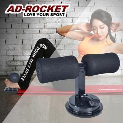 AD-ROCKET 多功能健腹仰臥起坐輔助器 炫腹神器 吸盤加大款(兩色任選)