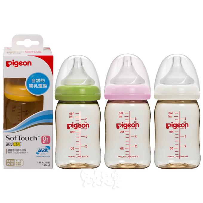 Pigeon貝親 寬口母乳實感PPSU奶瓶160ml