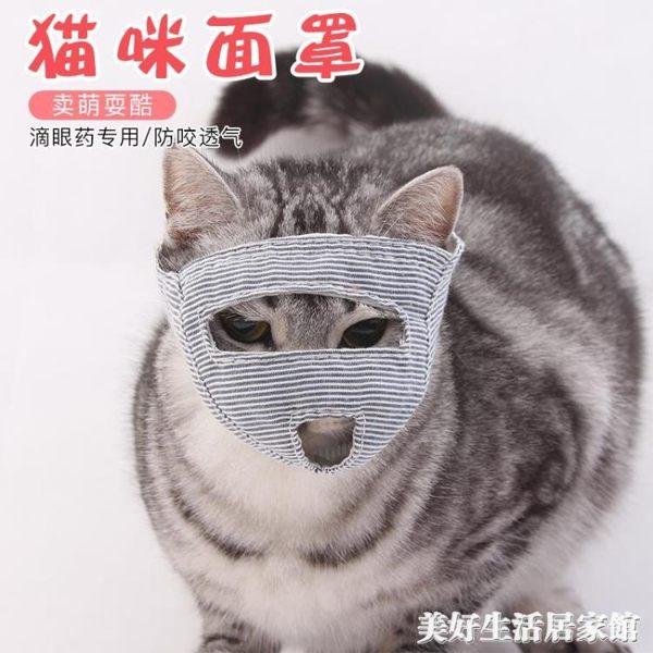 貓咪眼罩清潔美容洗澡用品貓口罩寵物貓嘴套貓臉罩貓面罩防咬透氣