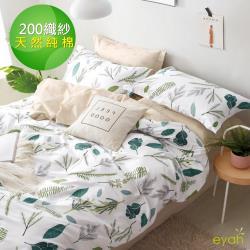 eyah宜雅 台灣製200織紗天然純棉新式兩用被雙人床包五件組-樹葉奔舞