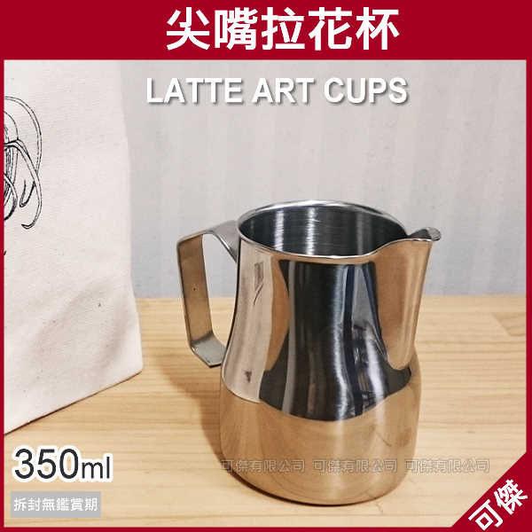 尖嘴拉花杯 - 不鏽鋼 拉花鋼杯 奶泡杯 350ml 拉花杯 拉花 光亮鏡面外表