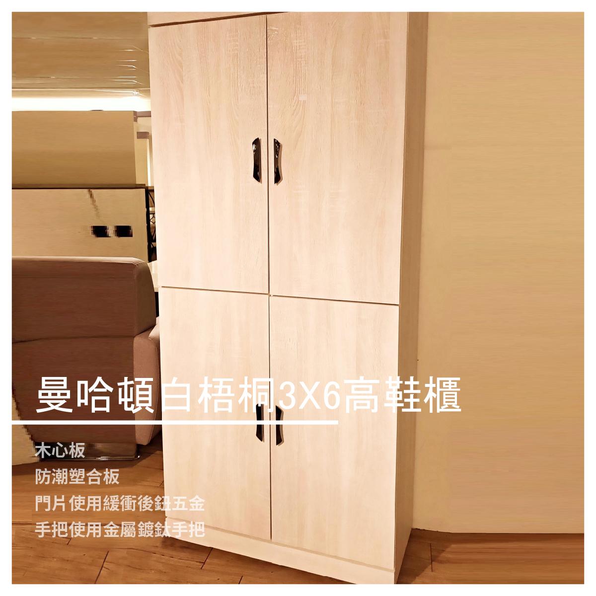【長榮家具】曼哈頓白梧桐3X6高鞋櫃