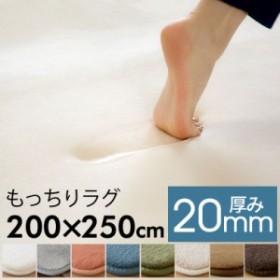 ラグ ラグマット カーペット フランネル 200×250cm 3畳 長方形 おしゃれ 防音 滑り止め 床暖房対応 ホットカーペット可 厚手 ウレタン