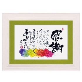 絵画 絵 アート メッセージ 田中 稚芸 感謝 CT-01202