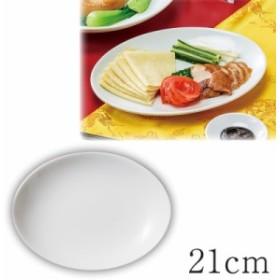食器 皿 白 中華 プレート 食洗機対応 食洗器対応 電子レンジ対応 白福 メタプラター 21cm AT-14-4