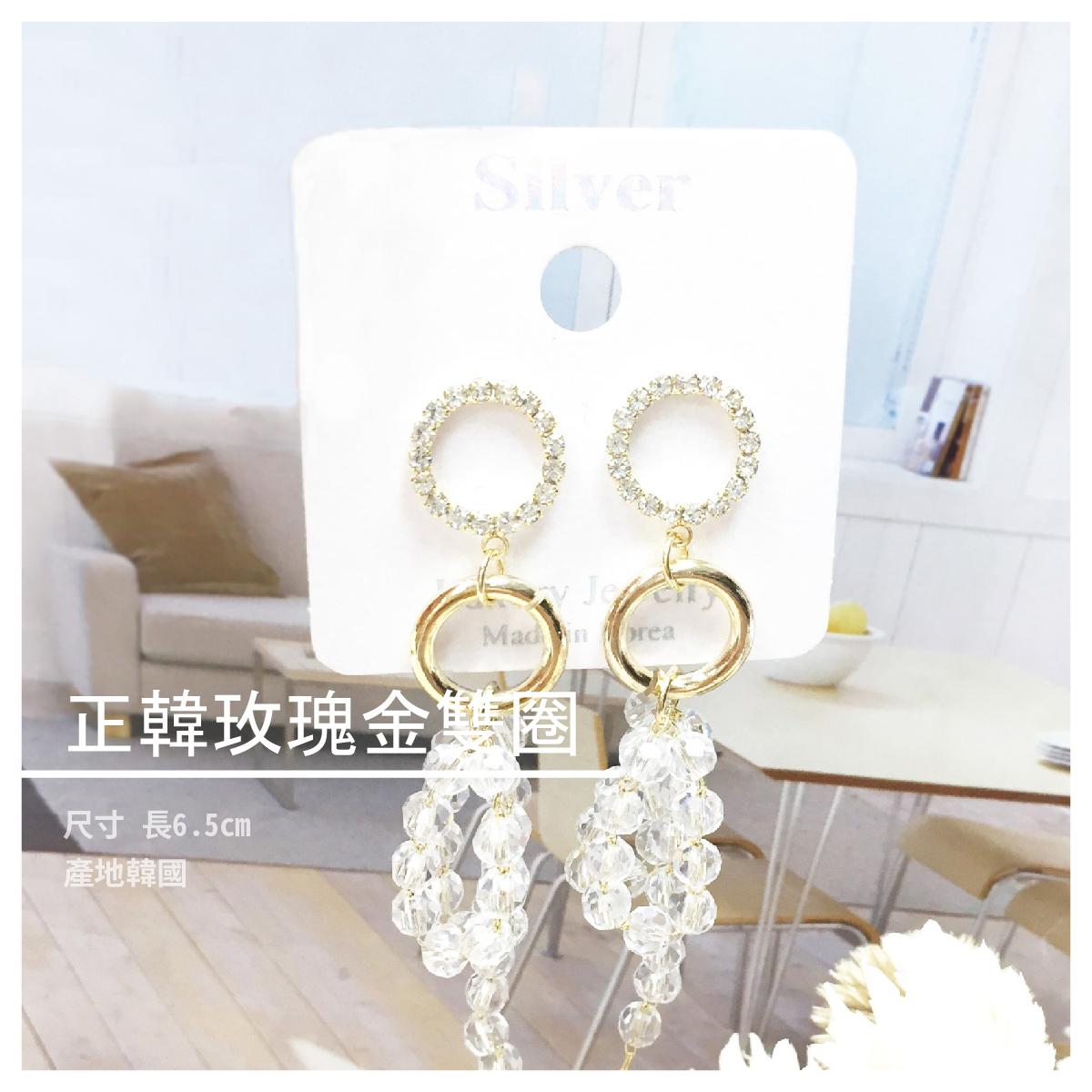 【JG飾品】正韓玫瑰金雙圈 水晶垂墜 925純銀 耳針耳環
