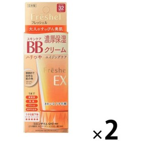 フレッシェル スキンケアBBクリーム(EX) MB(健康的で自然な肌の色) 50g SPF32・PA++ 1セット(2個) Kanebo(カネボウ)