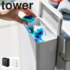洗濯機横マグネット収納ラック 洗濯機横 マグネット 収納 タワー 収納 マグネット洗濯洗剤ボールストッカー タワー tower シンプル ホワ