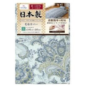 小栗 「毛布カバー」アラベスク シングルサイズ(綿100%/145×205cm/サックス)「日本製」 5842_75_76SA(145