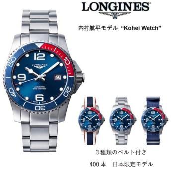"""ロンジン 腕時計 ハイドロコンクエスト 内村航平モデル """"Kohei Watch""""限定400本 41mm 300m防水 自動巻 L3.781.4.99.6"""